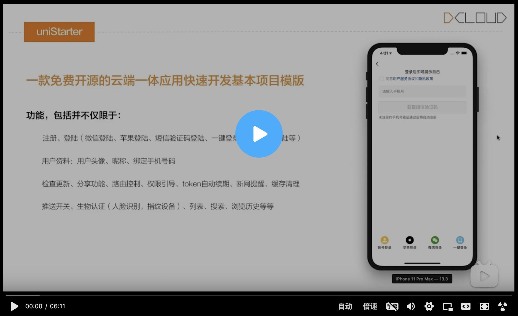 腾讯课堂uniCloud视频教程